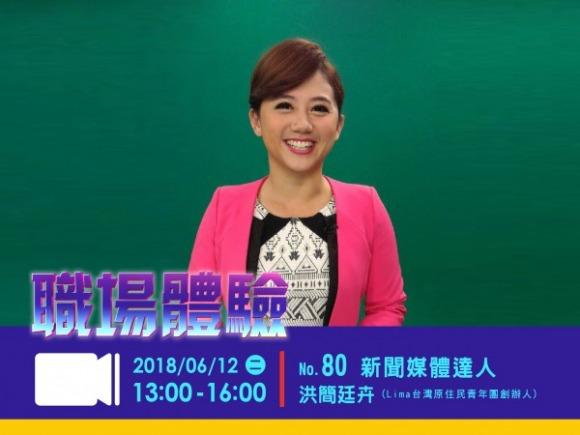 No.80 新聞媒體達人-洪簡廷卉