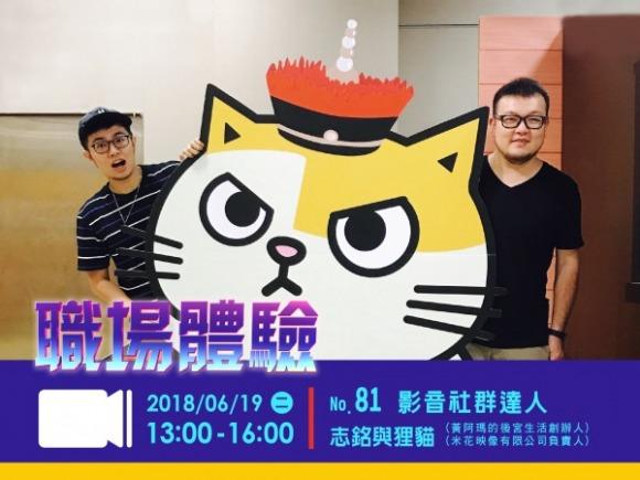 No.81 影音社群達人-志銘與狸貓
