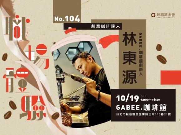 No.104 創意咖啡達人-林東源