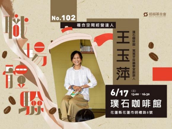 No.102 複合空間經營達人-王玉萍