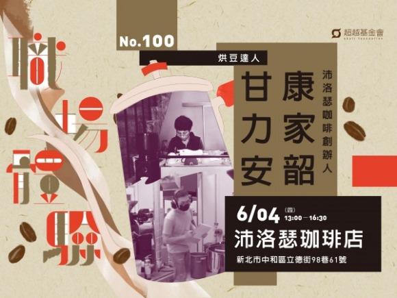 No.100 烘豆達人-甘力安、康家韶