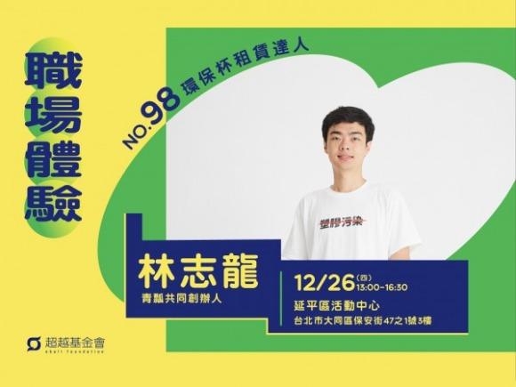 No.98 環保杯租賃達人-林志龍