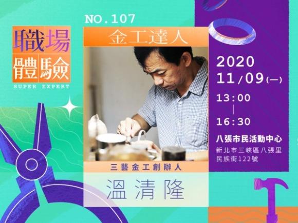 No.107 金工達人-溫清隆