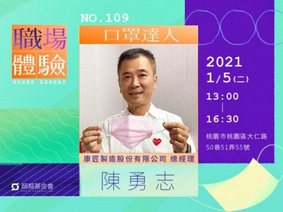No.109 口罩達人-陳勇志