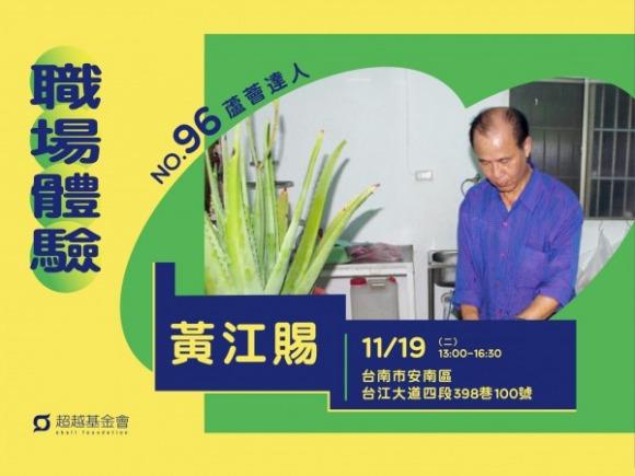 No.96 蘆薈達人-黃江賜