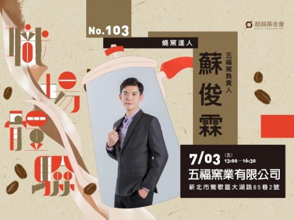 No.103 燒窯達人-蘇俊霖