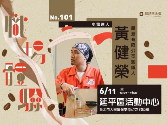 No.101 水電達人-黃健榮