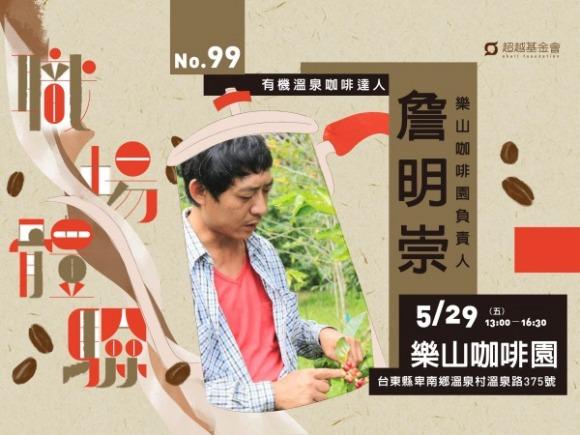 No.99 有機溫泉咖啡達人-詹明崇