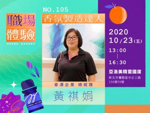 No.105 香氛製造達人-黃祺娟