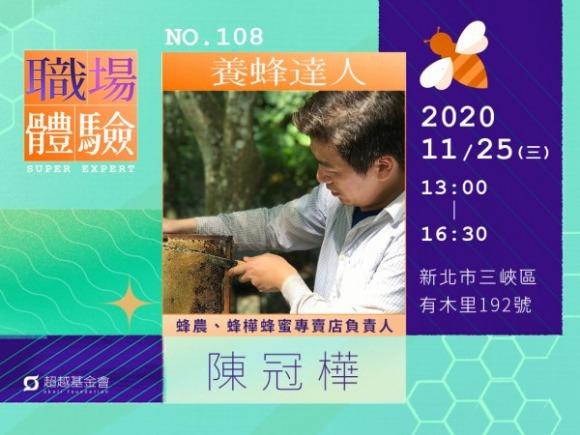 No.108 養蜂達人-陳冠樺