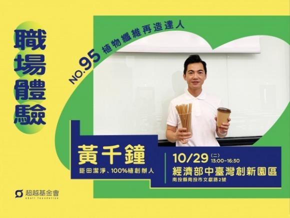 No.95 植物纖維再造達人-黃千鐘