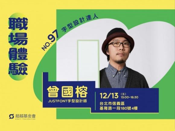 No.97 字型設計達人-曾國榕