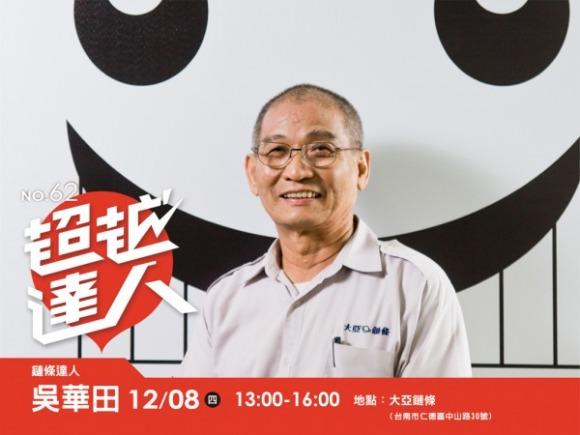 No.62 鏈條達人-吳華田