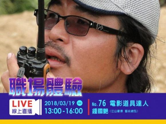 No.76 電影道具達人-鍾國艷
